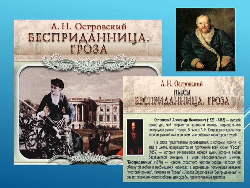 Имена и фамилии в пьесе Островского