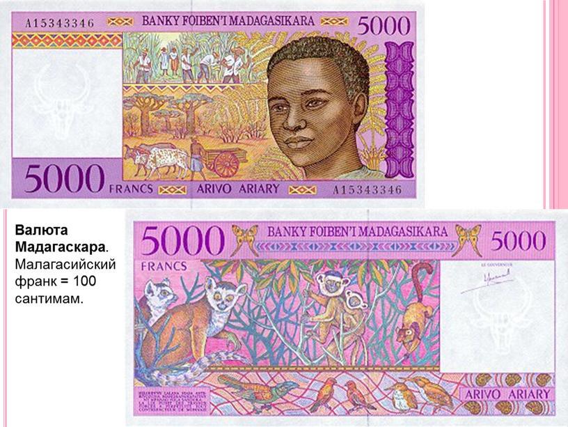 Валюта Мадагаскара . Малагасийский франк = 100 сантимам