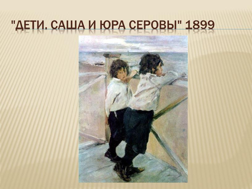 """""""Дети. Саша и Юра Серовы"""" 1899"""