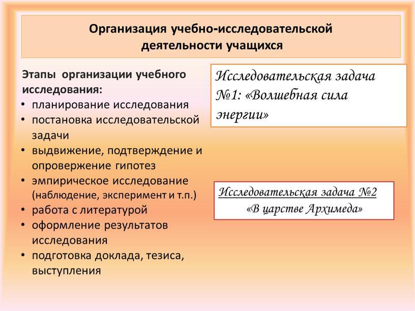 Организация учебно-исследовательской деятельности учащихся