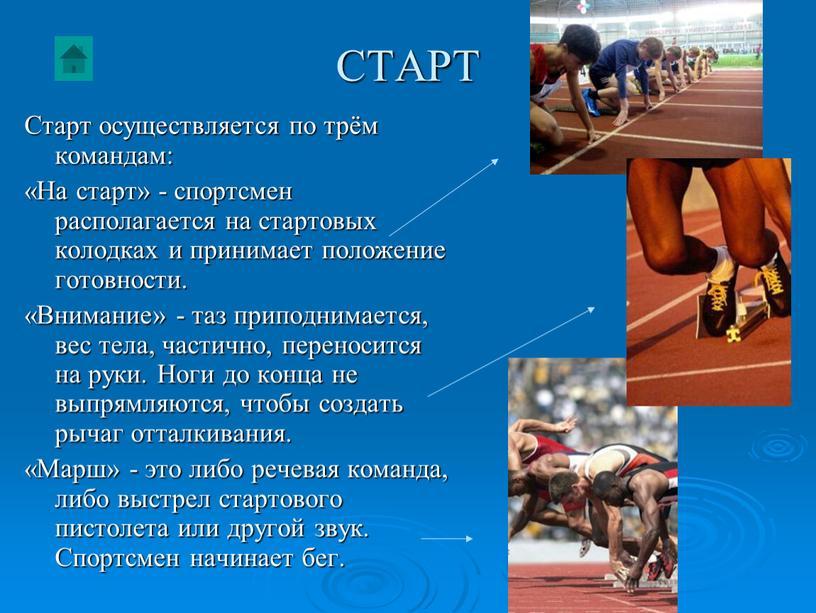 СТАРТ Старт осуществляется по трём командам: «На старт» - спортсмен располагается на стартовых колодках и принимает положение готовности