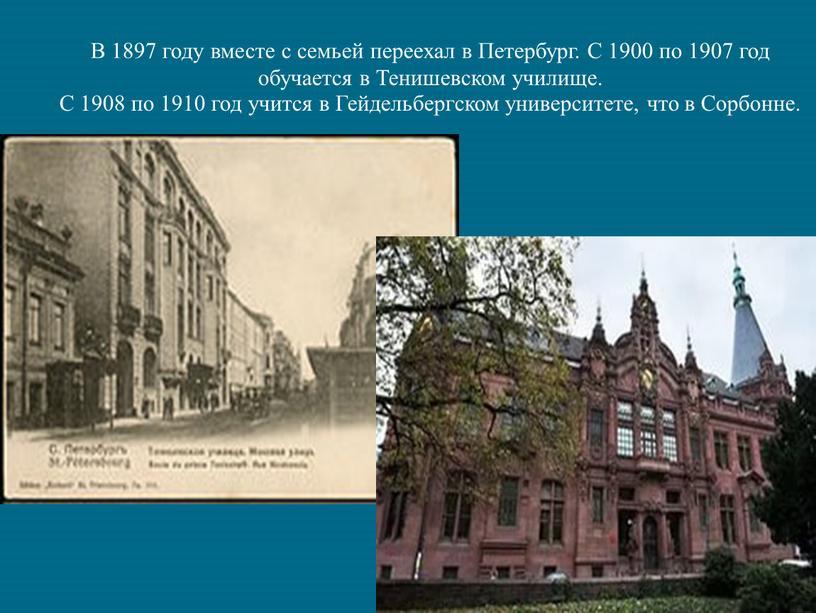 В 1897 году вместе с семьей переехал в
