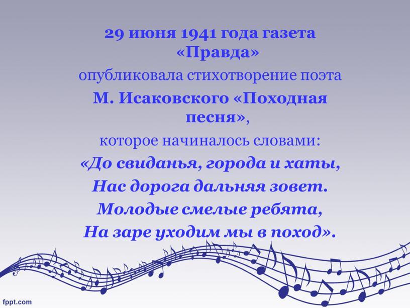 Правда» опубликовала стихотворение поэта
