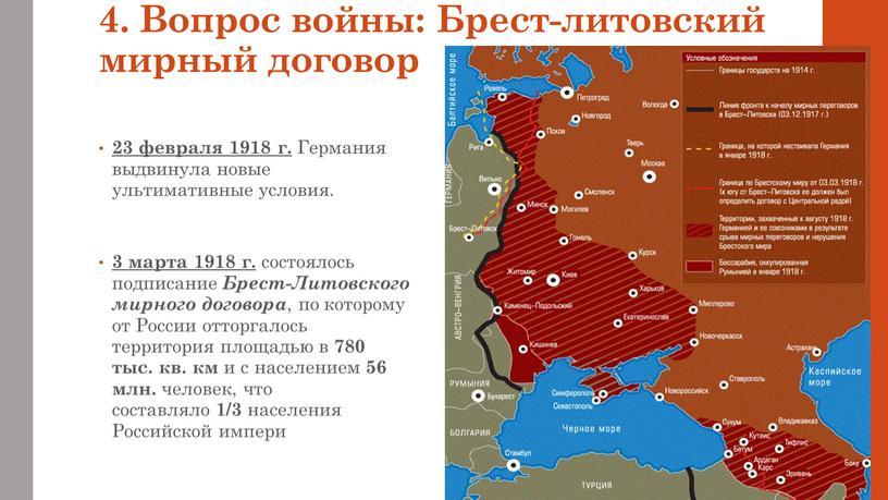 Вопрос войны: Брест-литовский мирный договор 23 февраля 1918 г