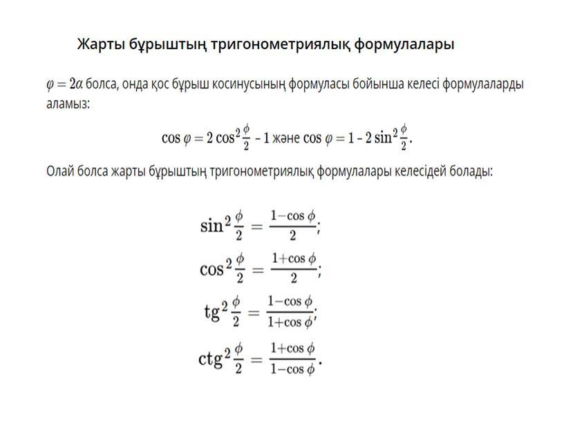 Жарты бұрыштың формулалары_9сынып
