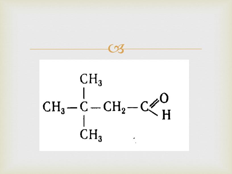 """Урок по химии 10 класс """"Систематизация и обобщение знаний о спиртах, фенолах и карбонильных соединениях"""""""