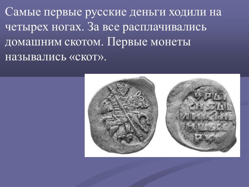 Самые первые русские деньги ходили на четырех ногах