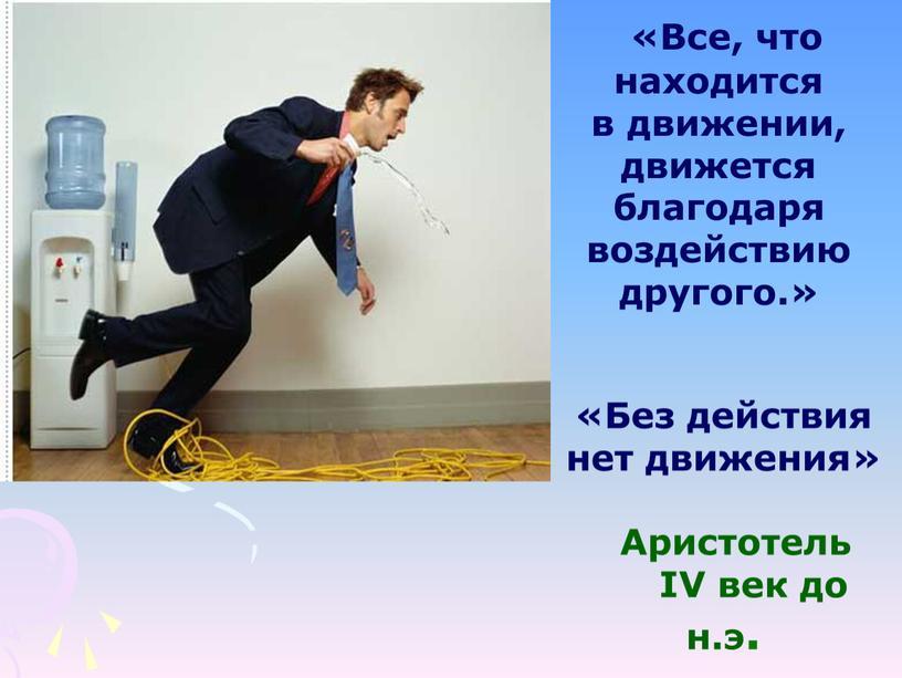 Без действия нет движения» Аристотель