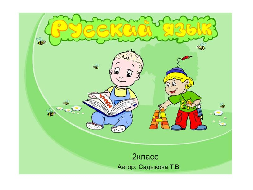2класс Автор: Садыкова Т.В.