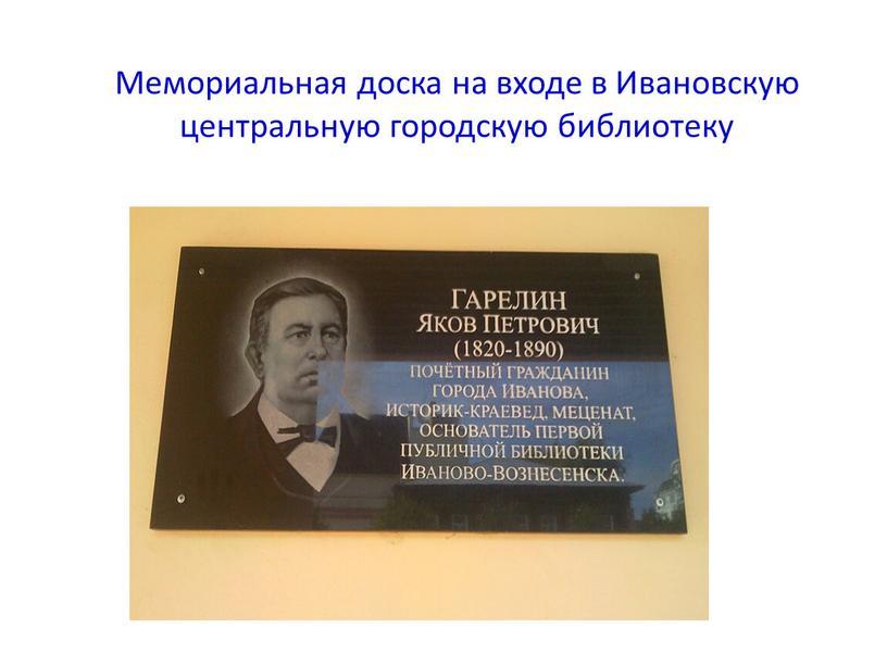 Мемориальная доска на входе в Ивановскую центральную городскую библиотеку