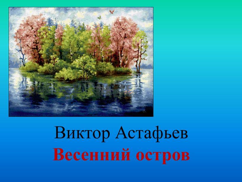 Виктор Астафьев Весенний остров