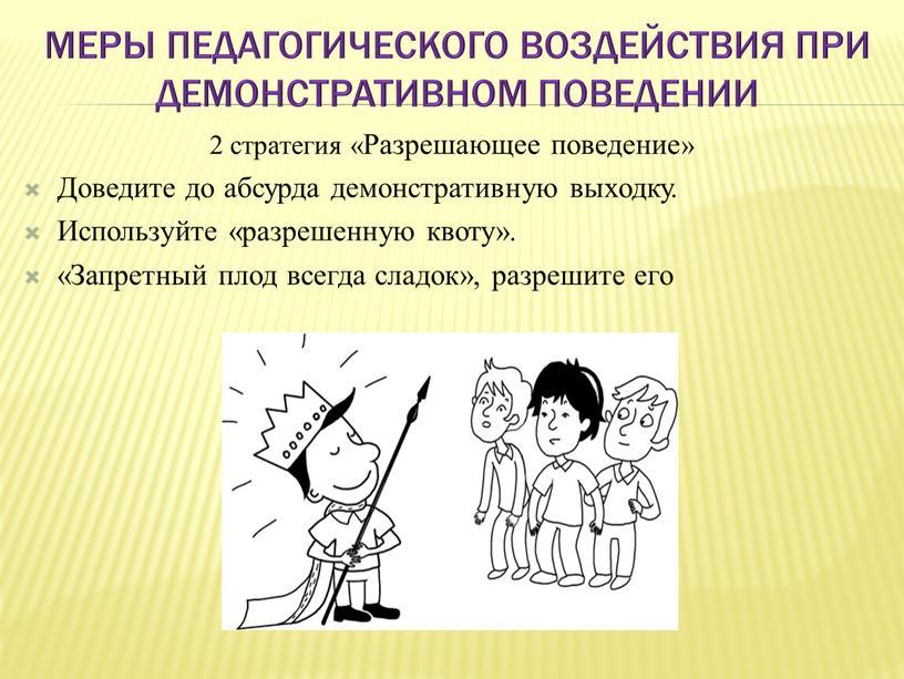 Меры педагогического воздействия при демонстративном поведении 2 стратегия «Разрешающее поведение»