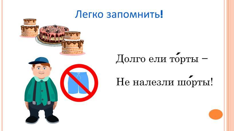 Легко запомнить! Долго ели торты −