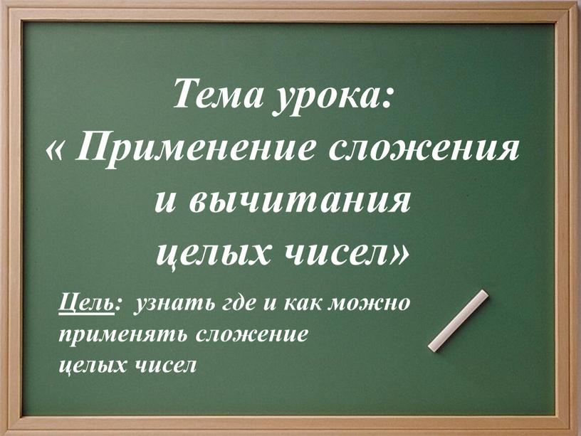 Тема урока: « Применение сложения и вычитания целых чисел»