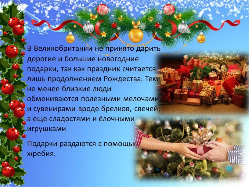 В Великобритании не принято дарить дорогие и большие новогодние подарки, так как праздник считается лишь продолжением