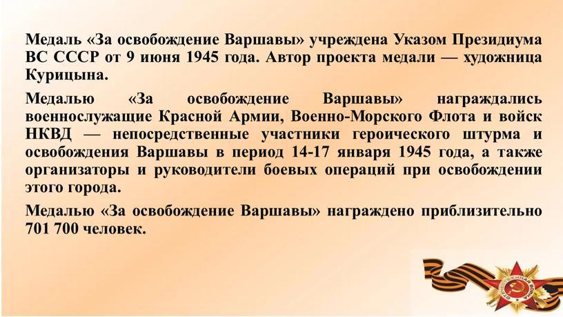 Медаль «За освобождение Варшавы» учреждена