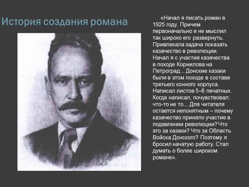 История создания романа «Начал я писать роман в 1925 году