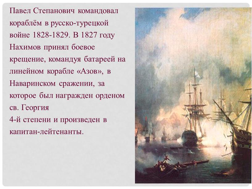 Павел Степанович командовал кораблём в русско-турецкой войне 1828-1829