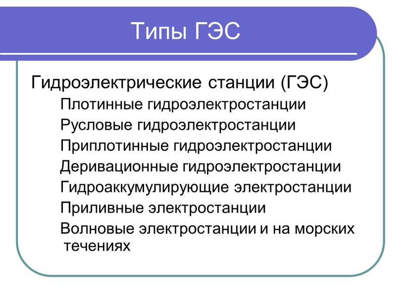 Типы ГЭС Гидроэлектрические станции (ГЭС)