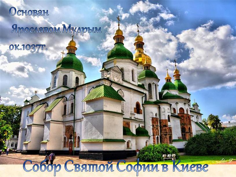 Собор Святой Софии в Киеве Основан