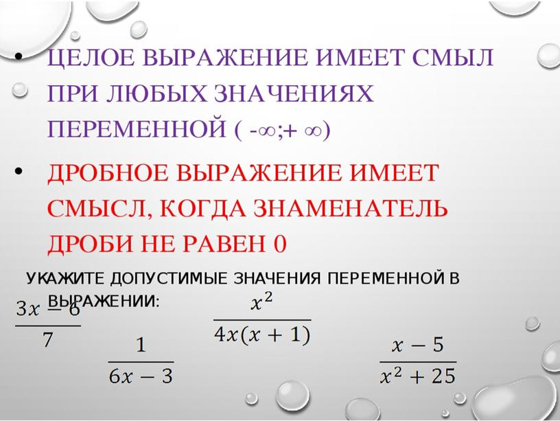 """Презентация по теме """"Рациональные выражения"""" часть 2"""