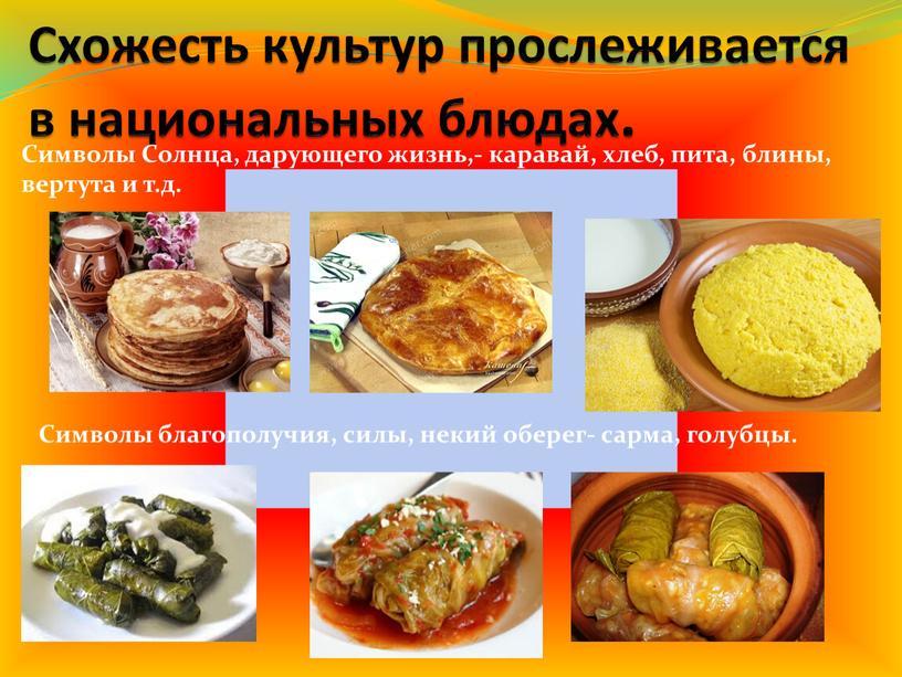 Схожесть культур прослеживается в национальных блюдах