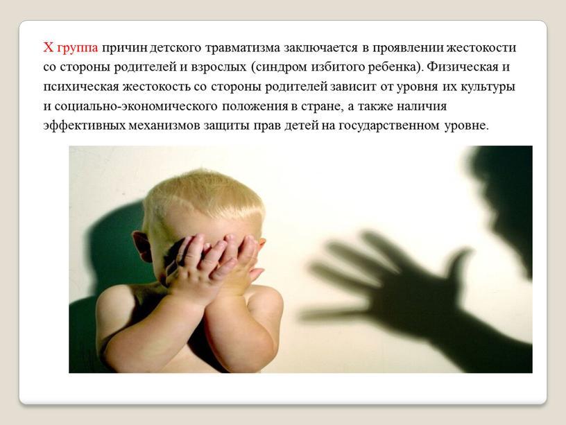 X группа причин детского травматизма заключается в проявлении жестокости со стороны родителей и взрослых (синдром избитого ребенка)