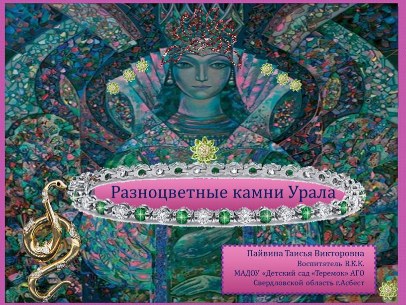 Разноцветные камни Урала Пайвина