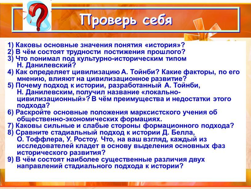 Каковы основные значения понятия «история»? 2)