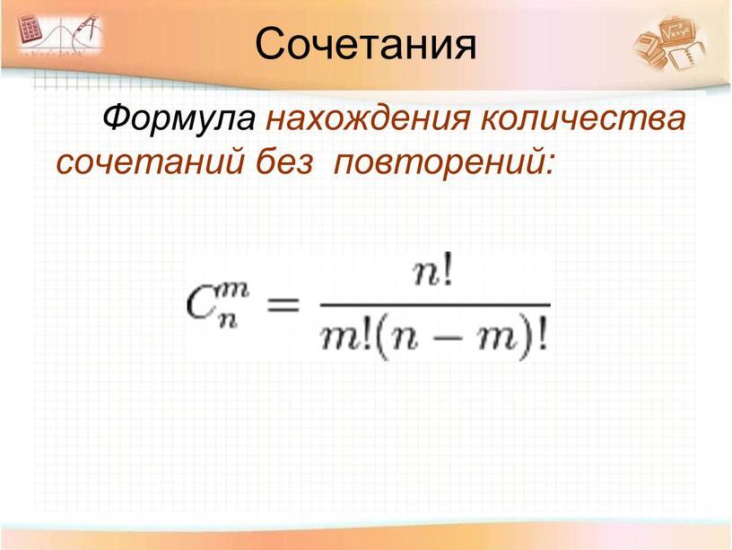 Сочетания Формула нахождения количества сочетаний без повторений: