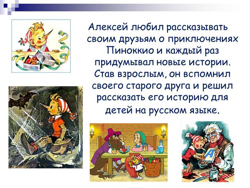 Алексей любил рассказывать своим друзьям о приключениях