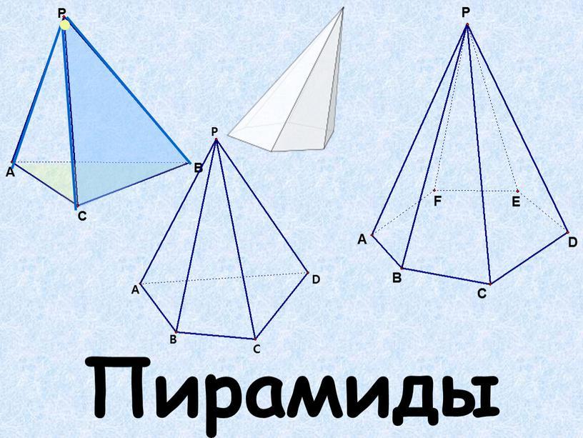 Пирамиды •