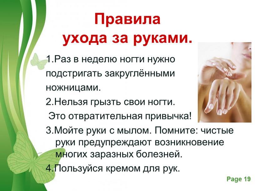Правила ухода за руками. 1.Раз в неделю ногти нужно подстригать закруглёнными ножницами