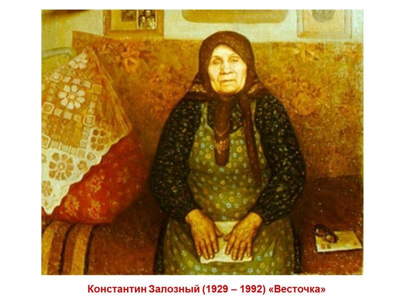 Константин Залозный (1929 – 1992) «Весточка»