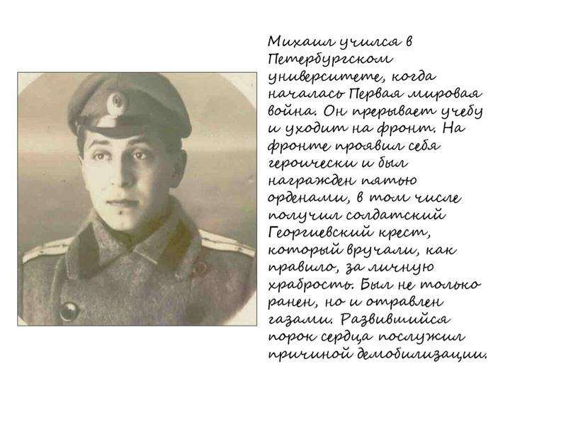 Михаил учился в Петербургском университете, когда началась