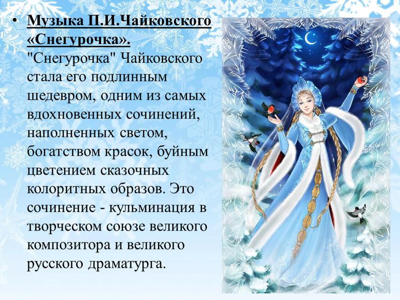 Музыка П.И.Чайковского «Снегурочка»