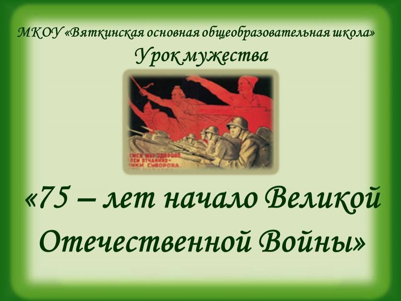 МКОУ «Вяткинская основная общеобразовательная школа»