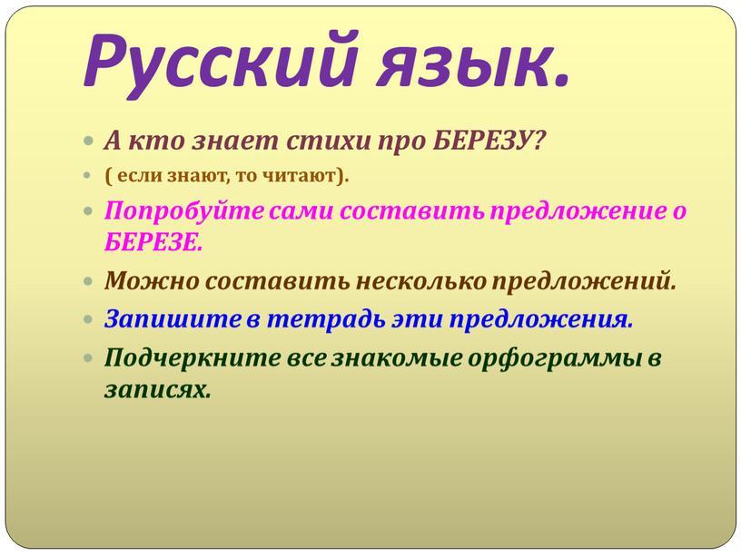 Русский язык. А кто знает стихи про