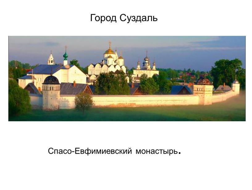 Город Суздаль Спасо-Евфимиевский монастырь