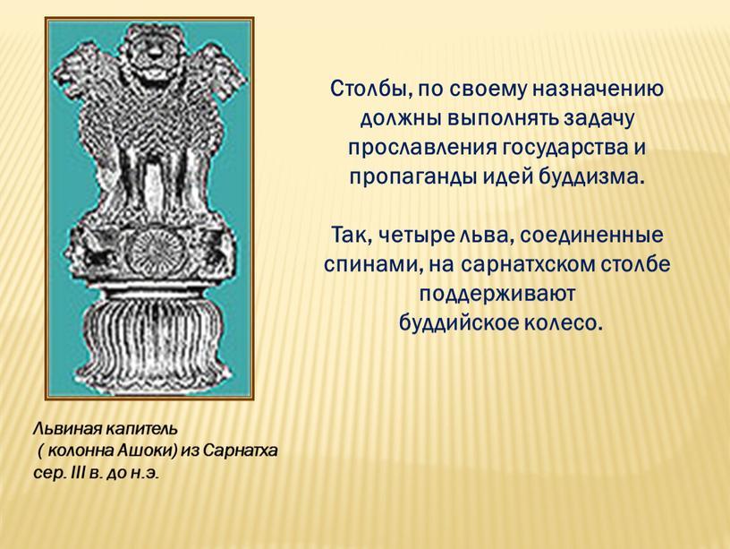Столбы, по своему назначению должны выполнять задачу прославления государства и пропаганды идей буддизма