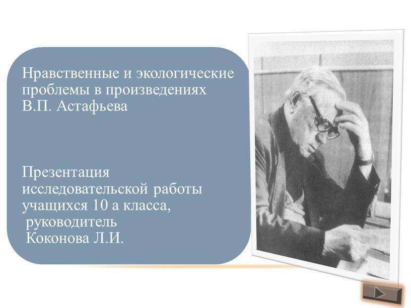 Нравственные и экологические проблемы в произведениях В.Астафьева