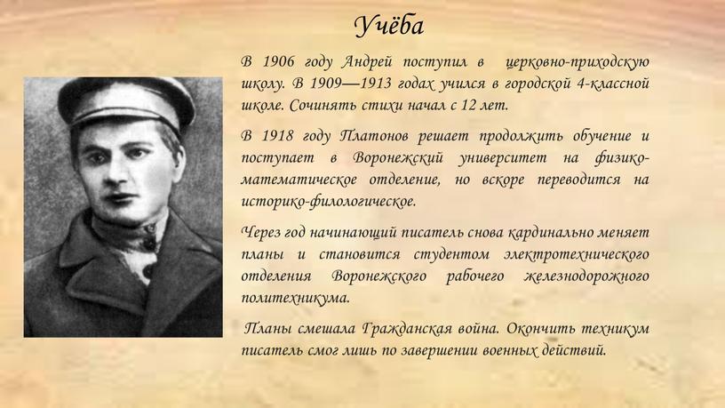 В 1906 году Андрей поступил в церковно-приходскую школу