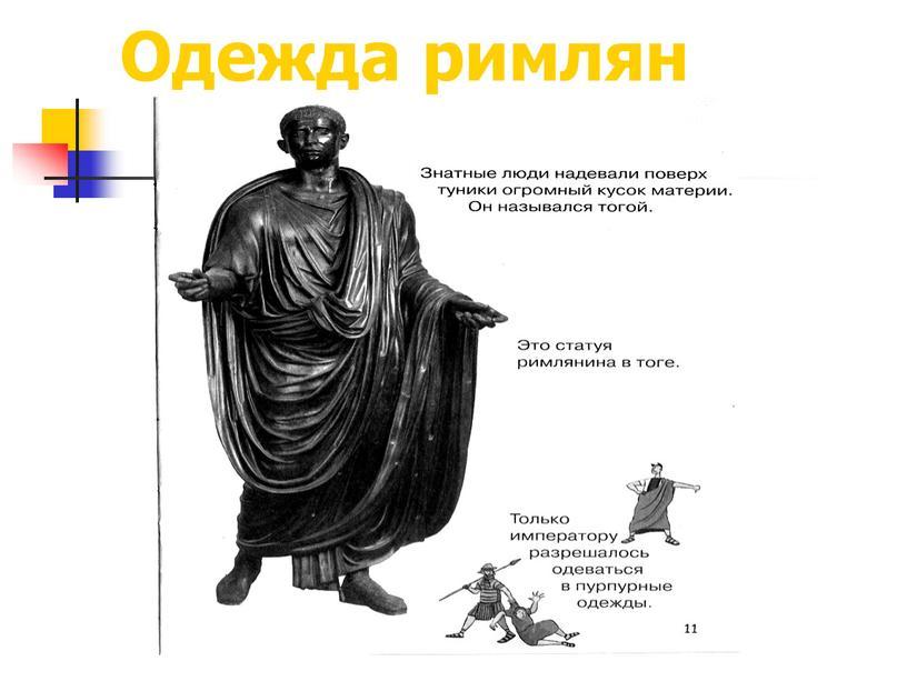 Одежда римлян
