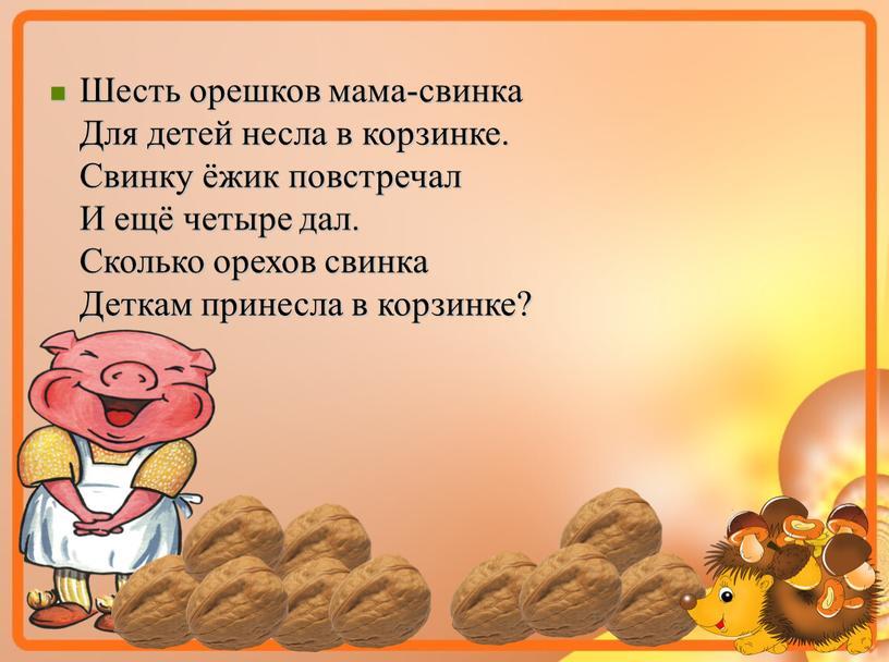 Шесть орешков мама-свинка Для детей несла в корзинке