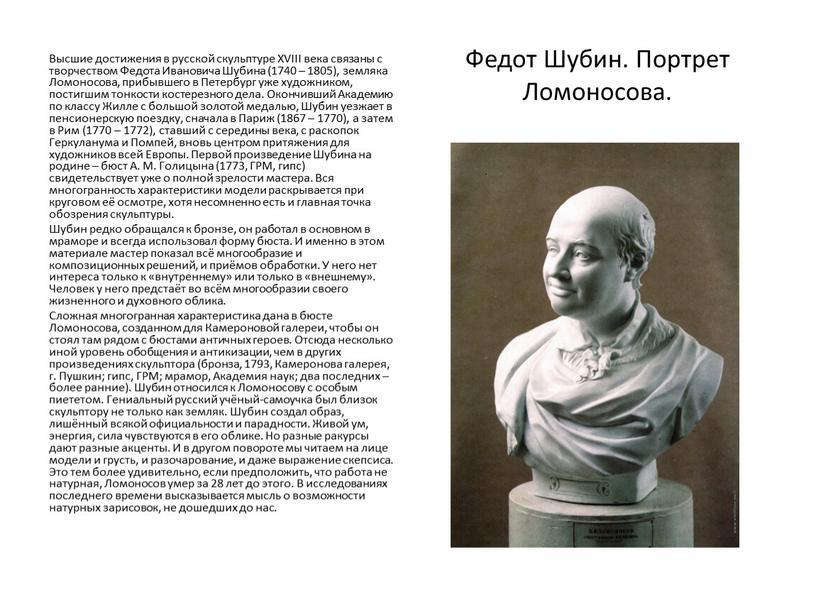 Федот Шубин. Портрет Ломоносова