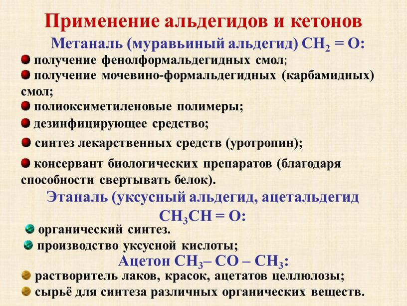 Применение альдегидов и кетонов