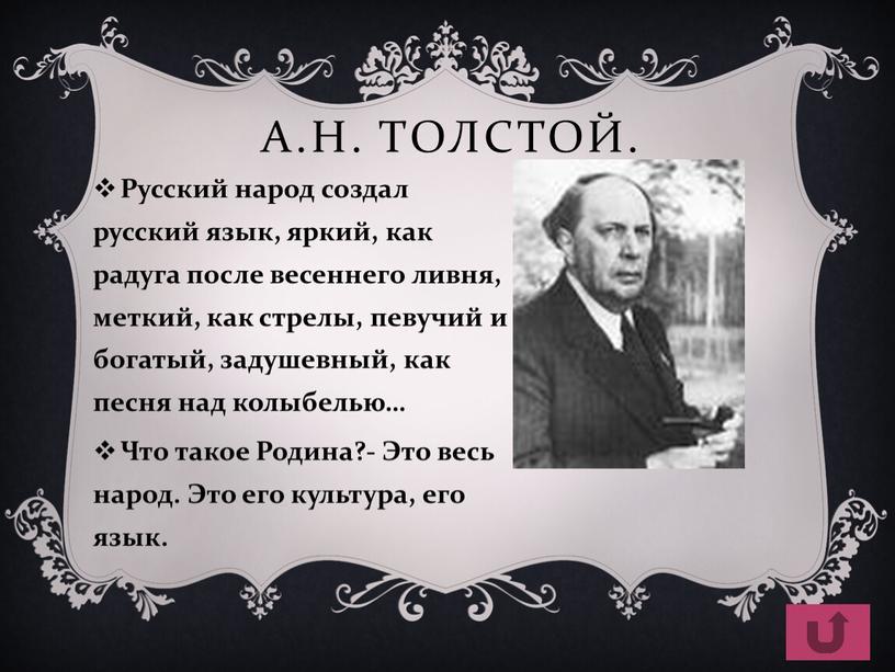 А.Н. Толстой. Русский народ создал русский язык, яркий, как радуга после весеннего ливня, меткий, как стрелы, певучий и богатый, задушевный, как песня над колыбелью…