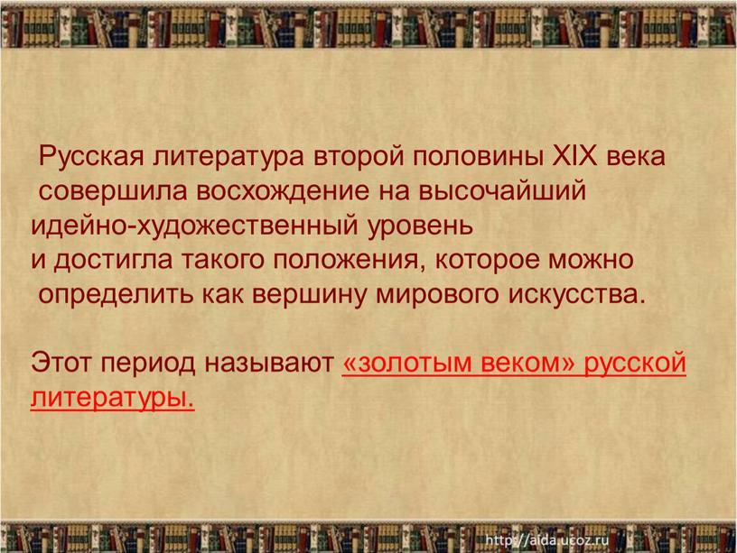 Русская литература второй половины