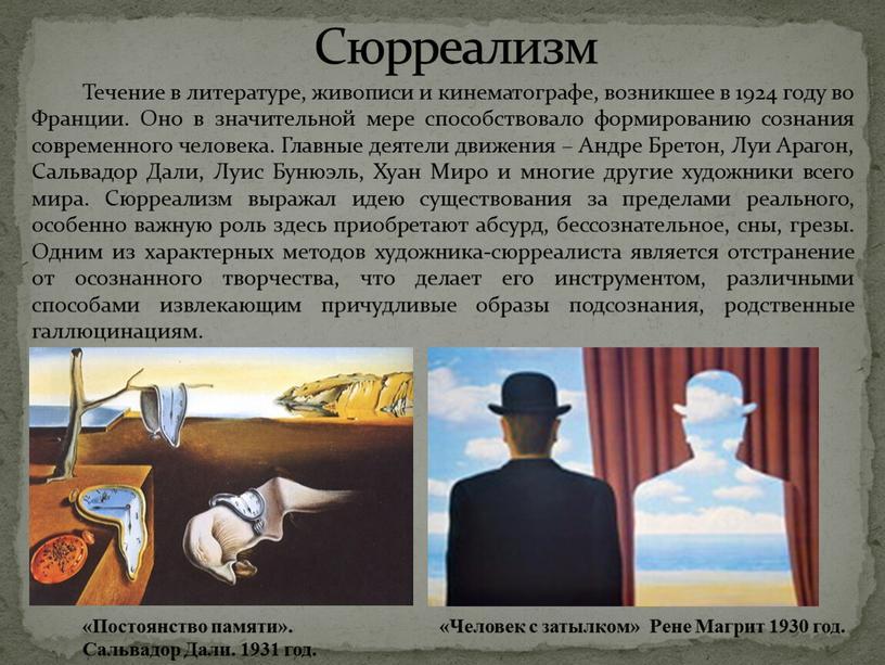 Течение в литературе, живописи и кинематографе, возникшее в 1924 году во