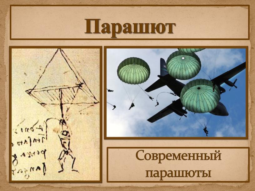 Парашют Современный парашюты